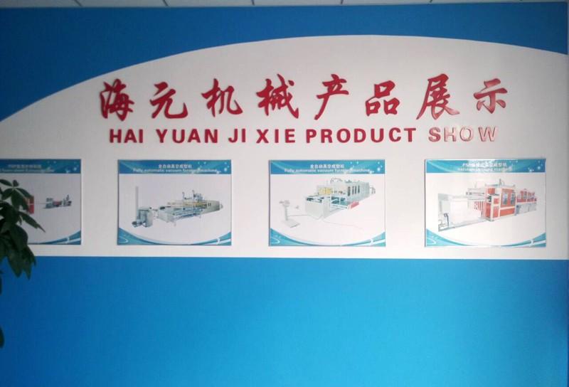 海元产品展示区