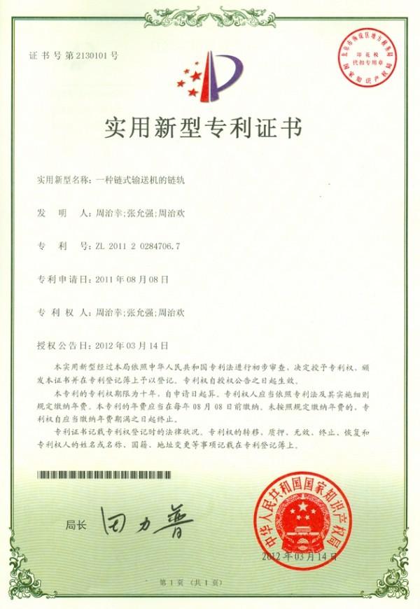 链轨专利证书