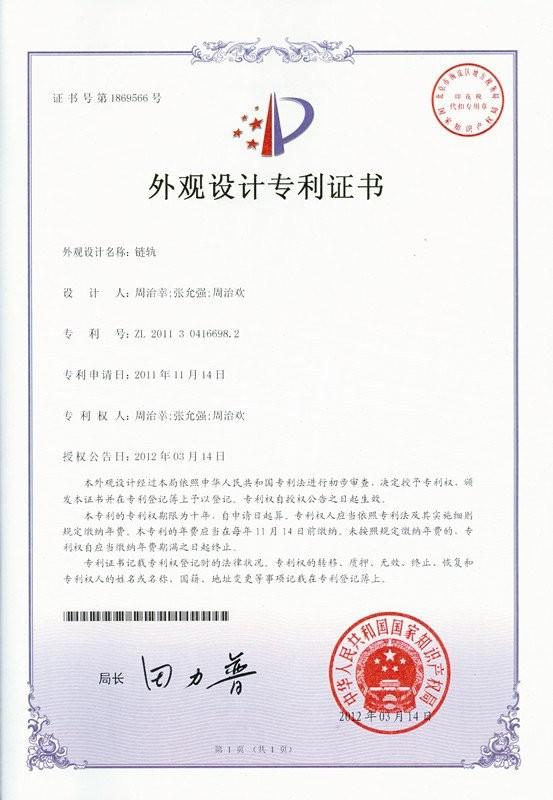 导轨专利证书
